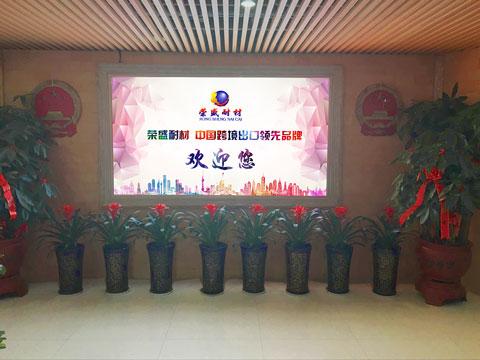 Rongsheng Kiln Refractory Company